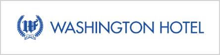 logo ワシントンホテル