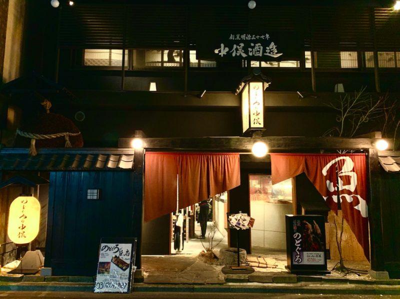のどぐろの中俣の外観(The exterior of Nodoguro no Nakamata)