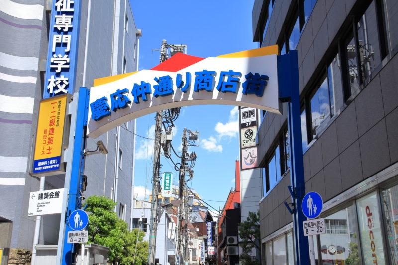 慶應仲通り商店街のゲート(The gate of Keio Naka-dori Shopping District)