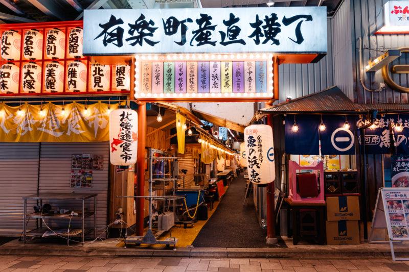 有楽町産直横丁の入り口(The gate of Yurakucho Sanchoku Yokocho)