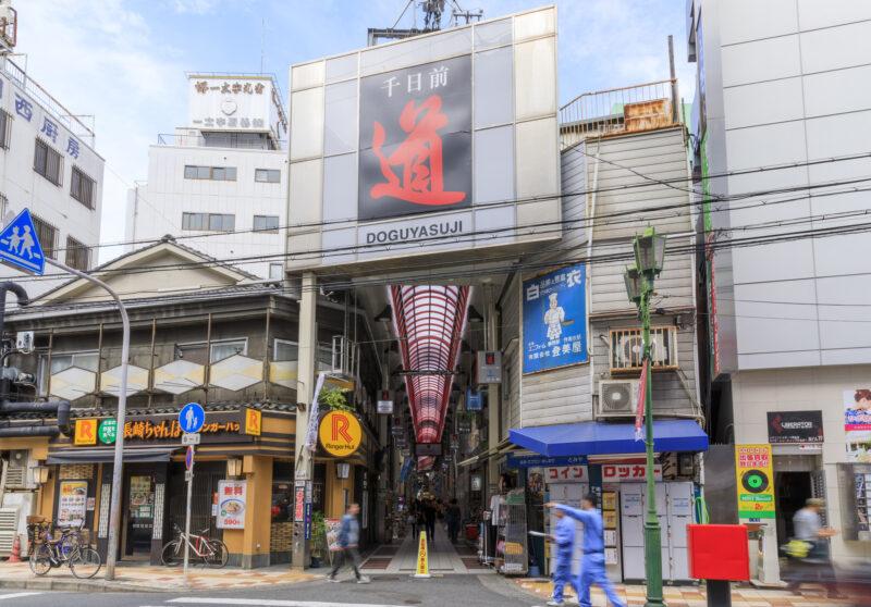 千日前道具屋筋商店街(Sennichimaedoguyasuji Shopping Street)