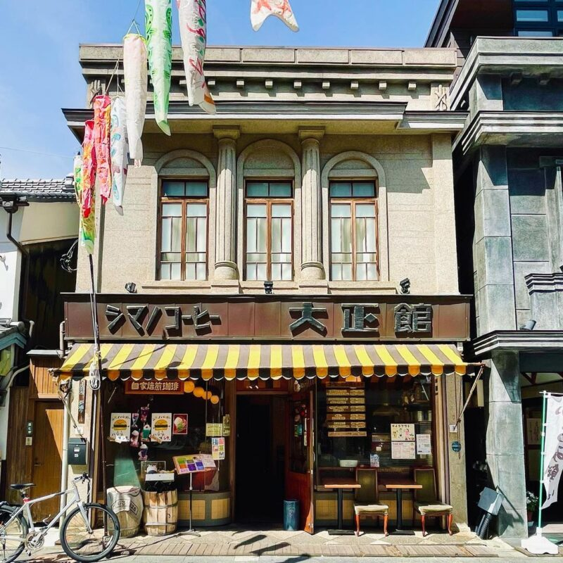 シマノコーヒー大正館(Shimano Coffee Taishokan)